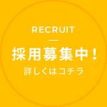 RECRUIT 採用募集中!詳しくはコチラ