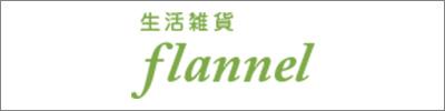 生活雑貨 flannel